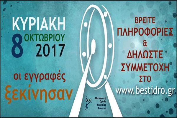 πλατεια χωρις συνορα 2017 – Δηλωσεις συμμετοχης