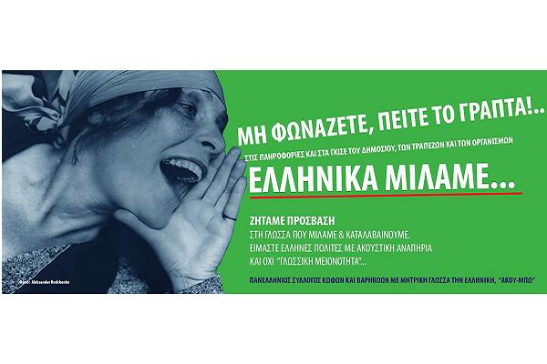 Ελληνικα μιλαω!!!