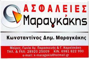 Ασφάλειες-Μαραγκάκης