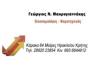 Γεώργιος-Μακρυγιαννάκης-Λογιστής