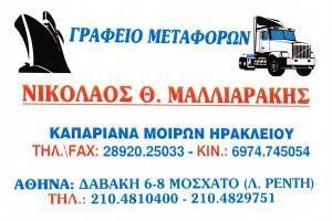 Γραφείο-μεταφορών-Μαλλιαράκης