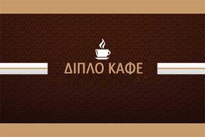 Διπλό-Καφέ-Δεύτερη-Έκδοση