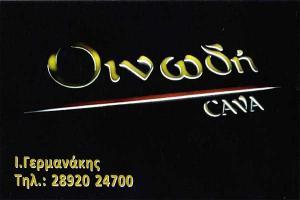 Οινωδή-Κάβα