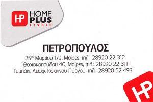 Πετρόπουλος