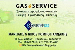 Ρομπογιαννάκης-Gas-Service
