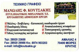 Τεχνικό-Γραφείο-Κουτσάκης